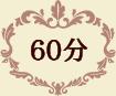 メンズエステ Marry's-マリーズ-:VIPコース60分